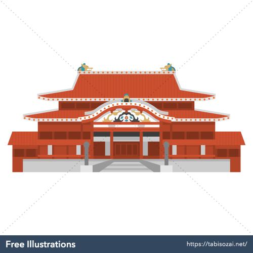 首里城の無料イラスト素材